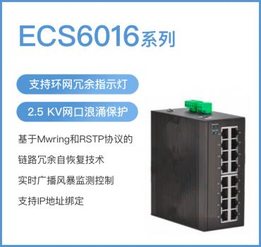 ECS6016