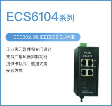 ECS6104