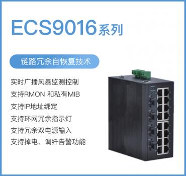 ECS9016