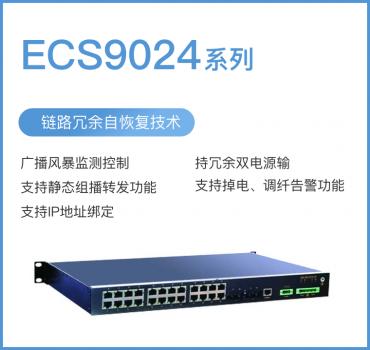 ECS9024